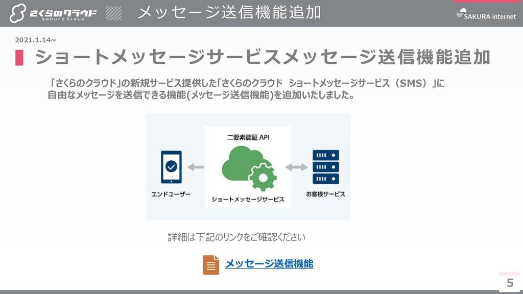 5 「さくらのクラウド」の新規サービス提供した「さくらのクラウド ショートメッセージサービス(...