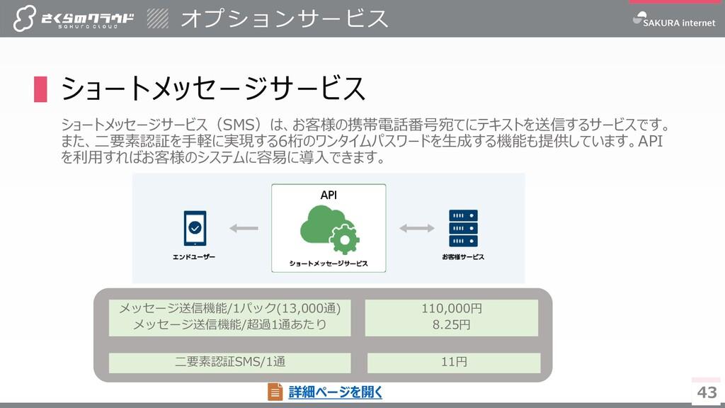 43 43 ▌ショートメッセージサービス ショートメッセージサービス(SMS)は、お客様の携帯...