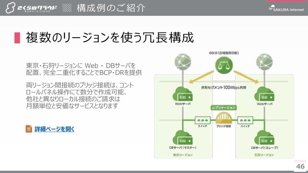 46 46 ▌複数のリージョンを使う冗長構成 東京・石狩リージョンに Web ・ DBサーバを...