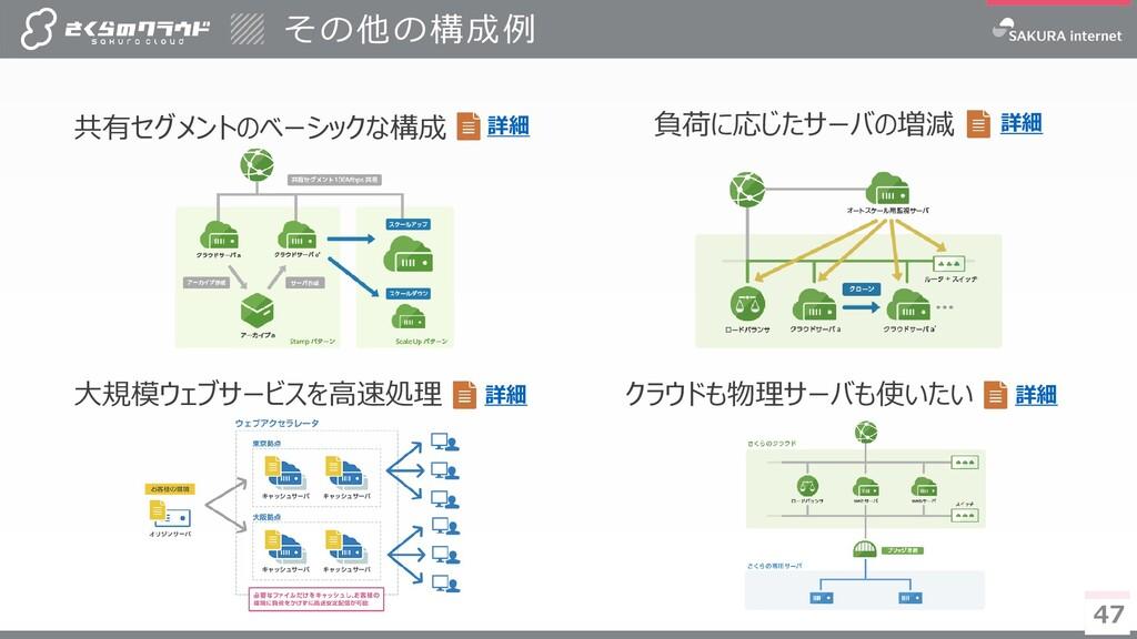47 47 共有セグメントのベーシックな構成 負荷に応じたサーバの増減 大規模ウェブサービスを...