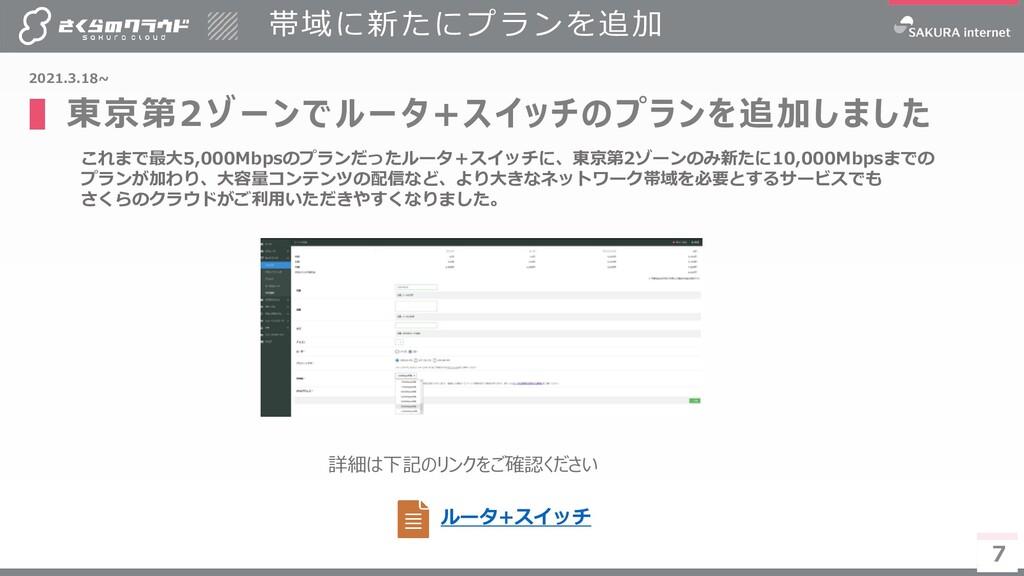 7 帯域に新たにプランを追加 ▌ 東京第2ゾーンでルータ+スイッチのプランを追加しました 7 ...
