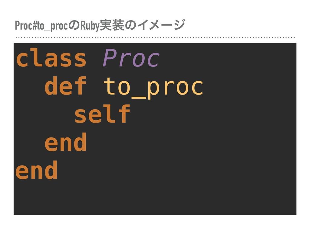 Proc#to_procͷRuby࣮ͷΠϝʔδ class Proc def to_proc...
