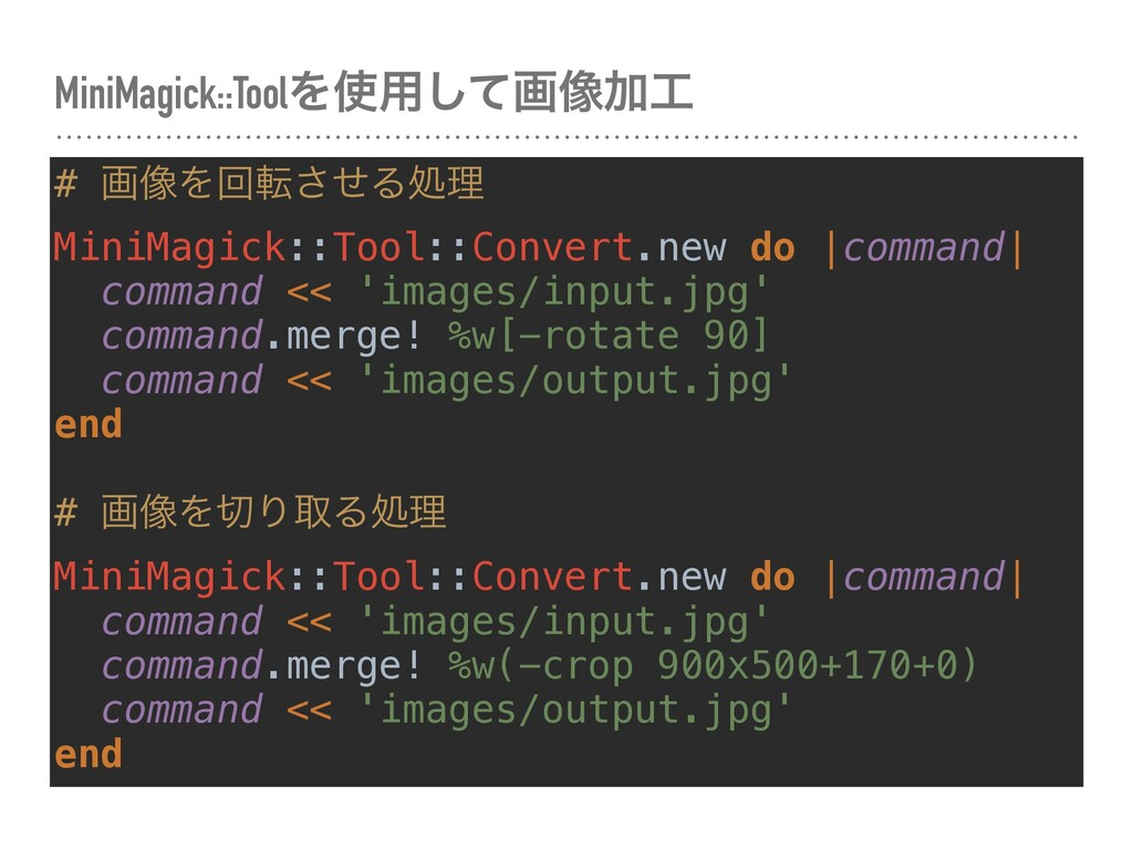 MiniMagick::ToolΛ༻ͯ͠ը૾Ճ # ը૾Λճసͤ͞Δॲཧ MiniMagi...