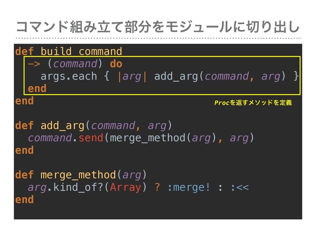 ίϚϯυΈཱͯ෦ΛϞδϡʔϧʹΓग़͠ def build_command -> (com...