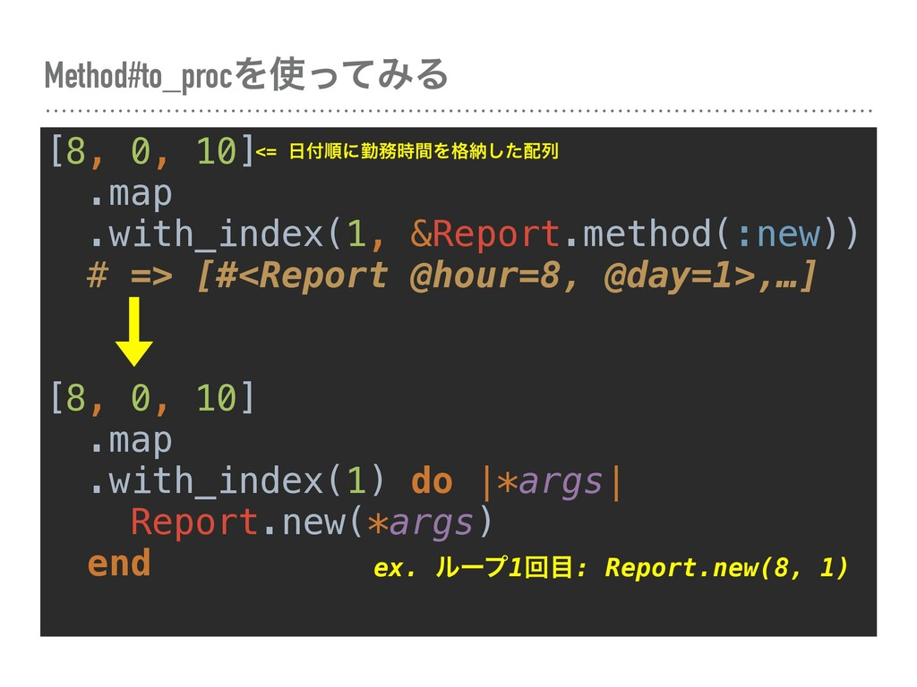 Method#to_procΛͬͯΈΔ [8, 0, 10] .map .with_inde...