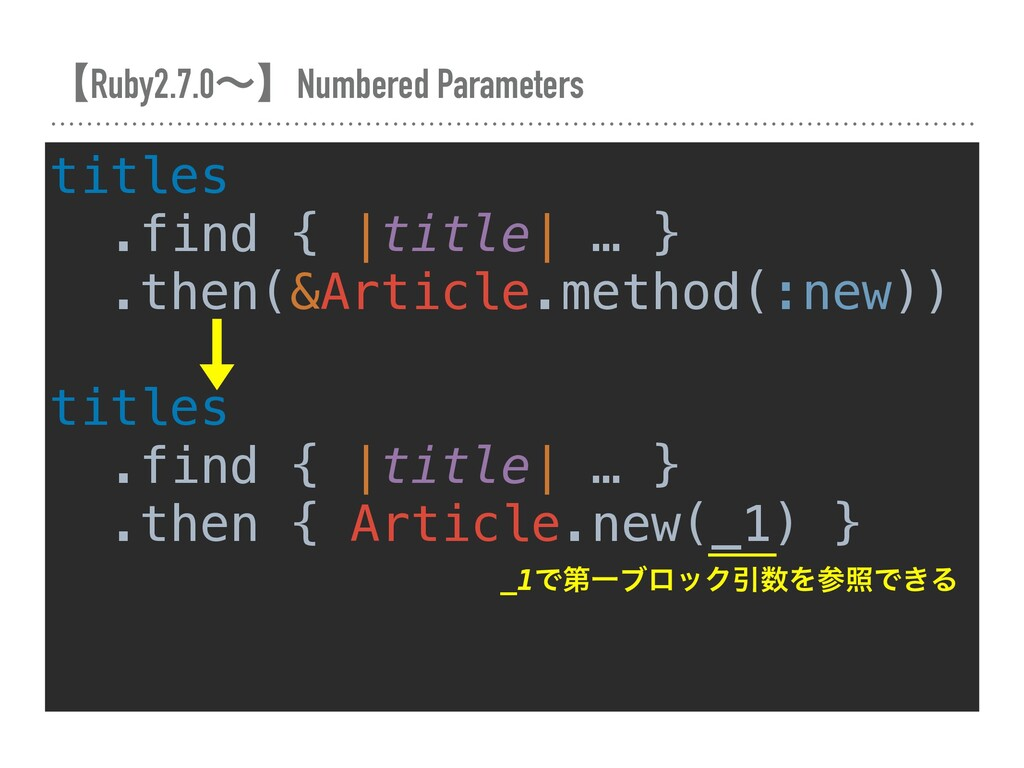 ʲRuby2.7.0ʙʳNumbered Parameters titles .find { ...