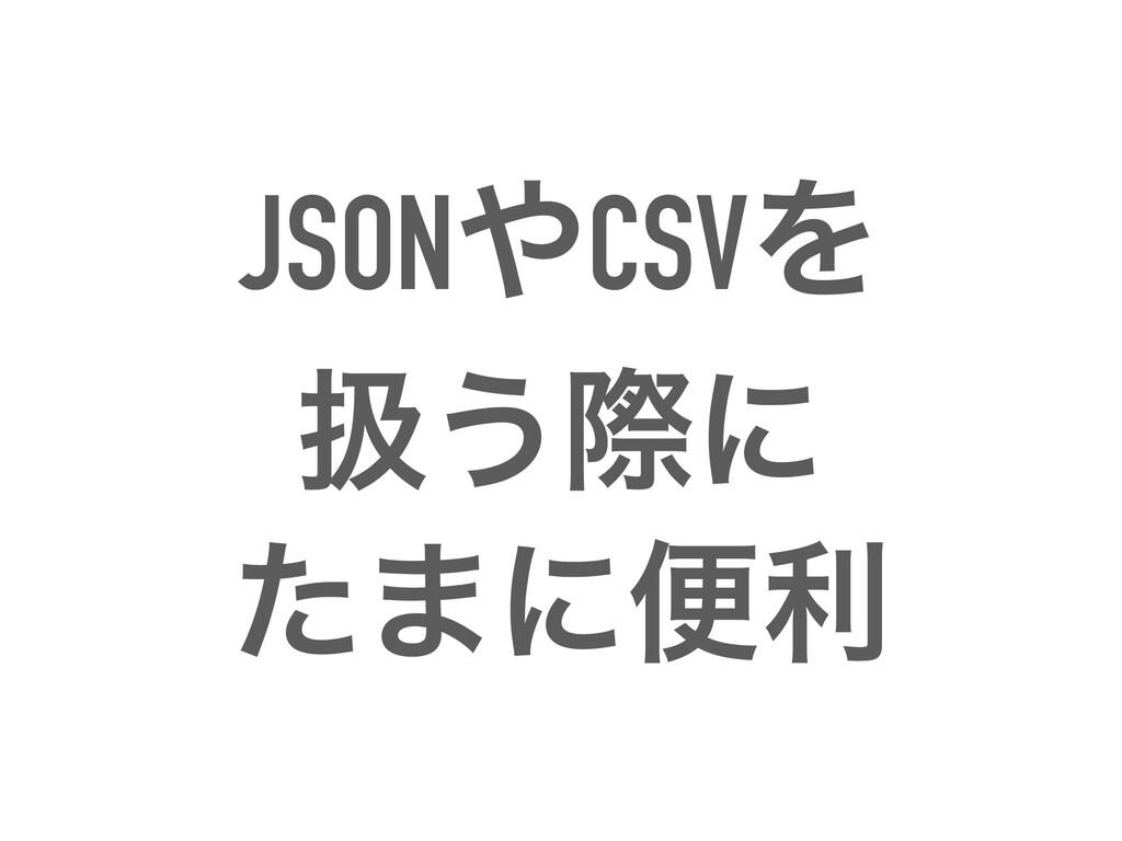 JSONCSVΛ ѻ͏ࡍʹ ͨ·ʹศར