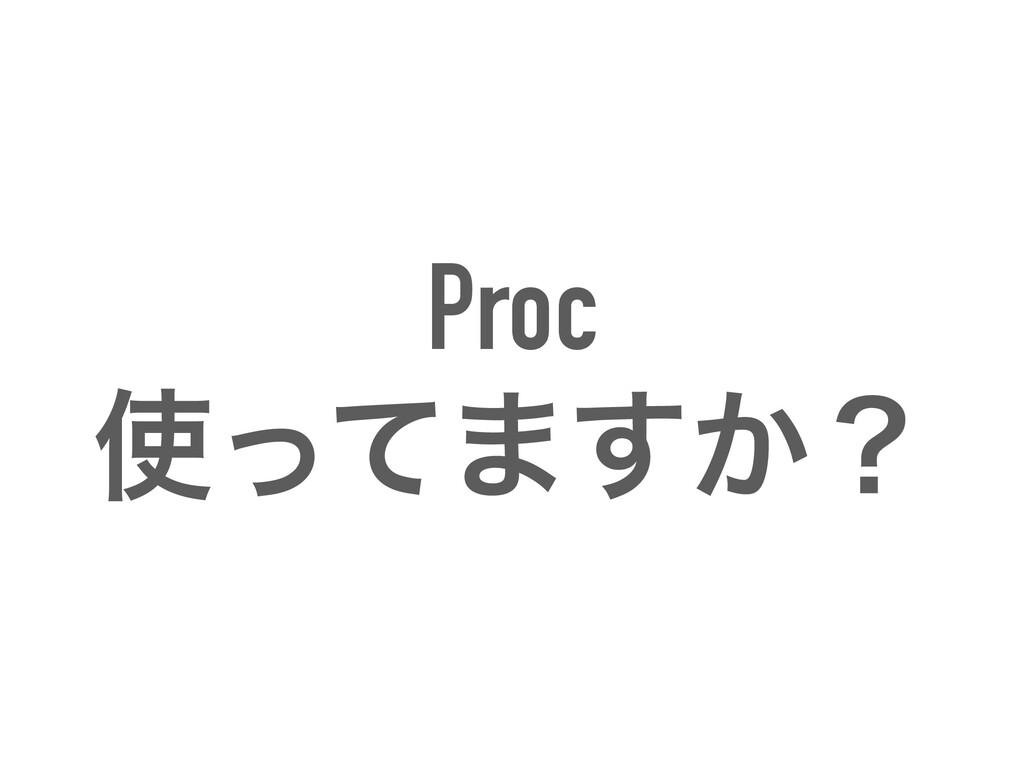Proc ͬͯ·͔͢ʁ