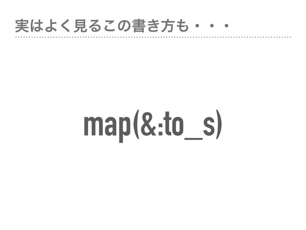 ࣮Α͘ݟΔ͜ͷॻ͖ํɾɾɾ map(&:to_s)