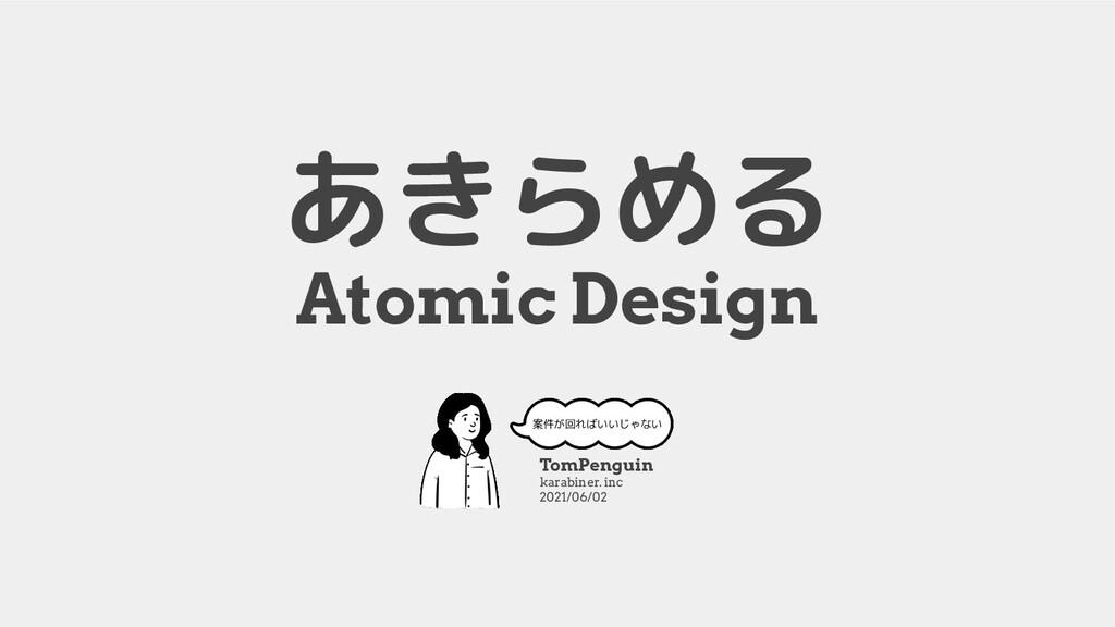 あきらめる Atomic Design TomPenguin karabiner. inc 2...