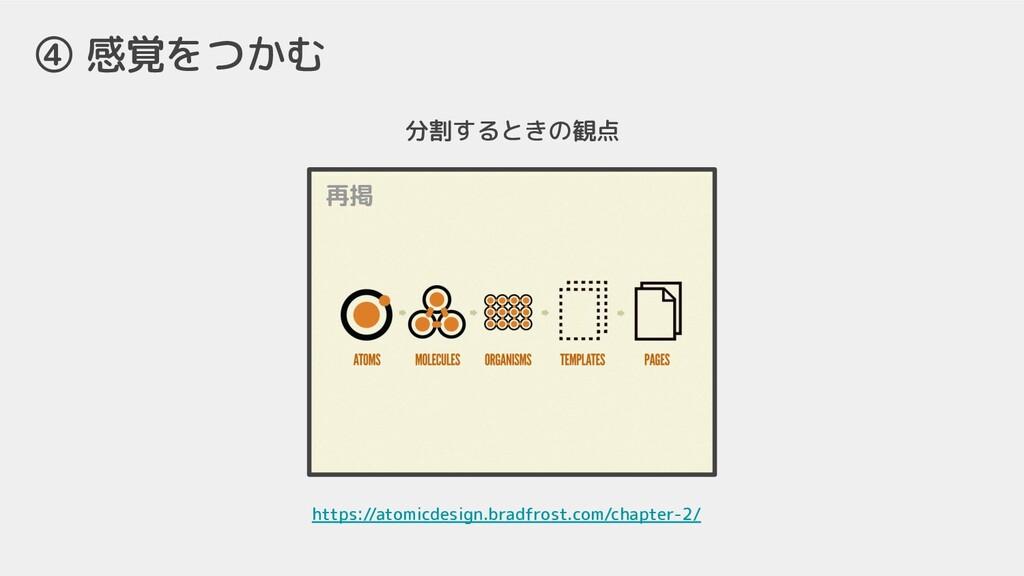 分割するときの観点 ④ 感覚をつかむ https://atomicdesign.bradfro...