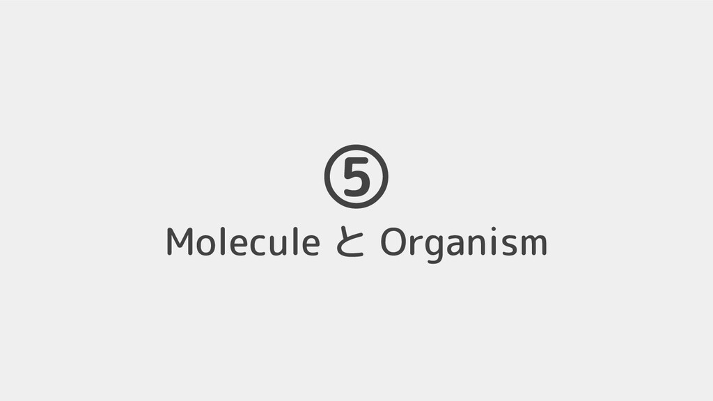 ⑤ Molecule と Organism