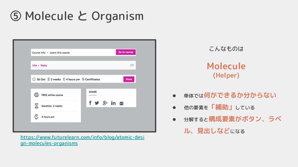 ⑤ Molecule と Organism こんなものは Molecule https://w...