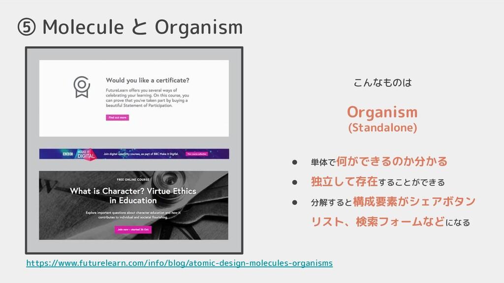 ⑤ Molecule と Organism こんなものは Organism https://w...