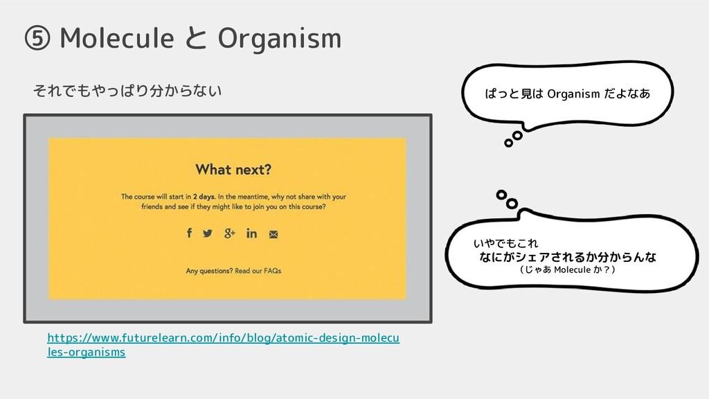 ⑤ Molecule と Organism それでもやっぱり分からない https://www...