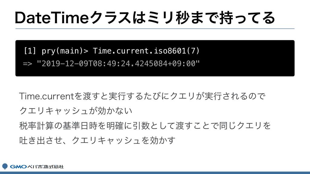 %BUF5JNFΫϥεϛϦඵ·ͰͬͯΔ [1] pry(main)> Time.curre...