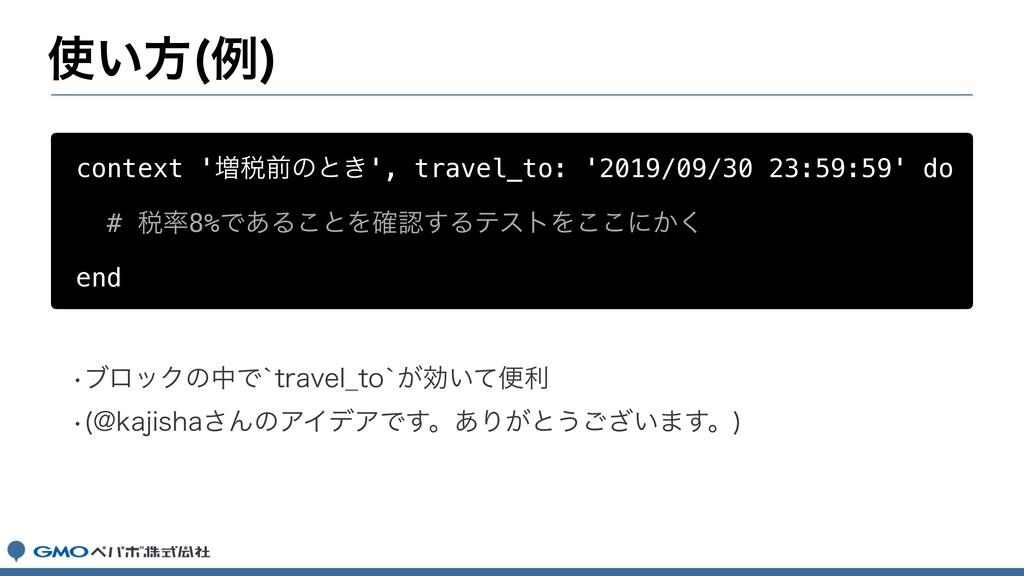 ͍ํ ྫ  context '૿੫લͷͱ͖', travel_to: '2019/09/30...