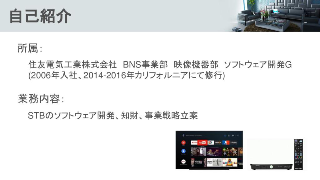 所属: 住友電気工業株式会社 BNS事業部 映像機器部 ソフトウェア開発G (2006年入社、...