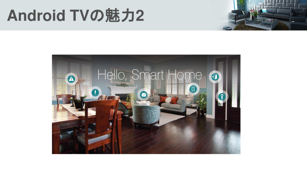 Android TVの魅力2