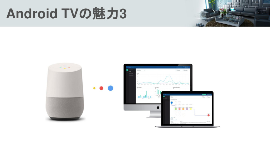 Android TVの魅力3
