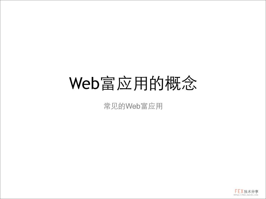 Web富应⽤用的概念 常⻅见的Web富应⽤用
