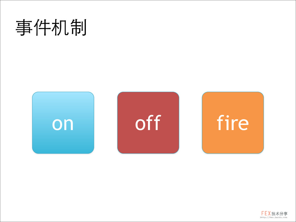 事件机制 on off fire