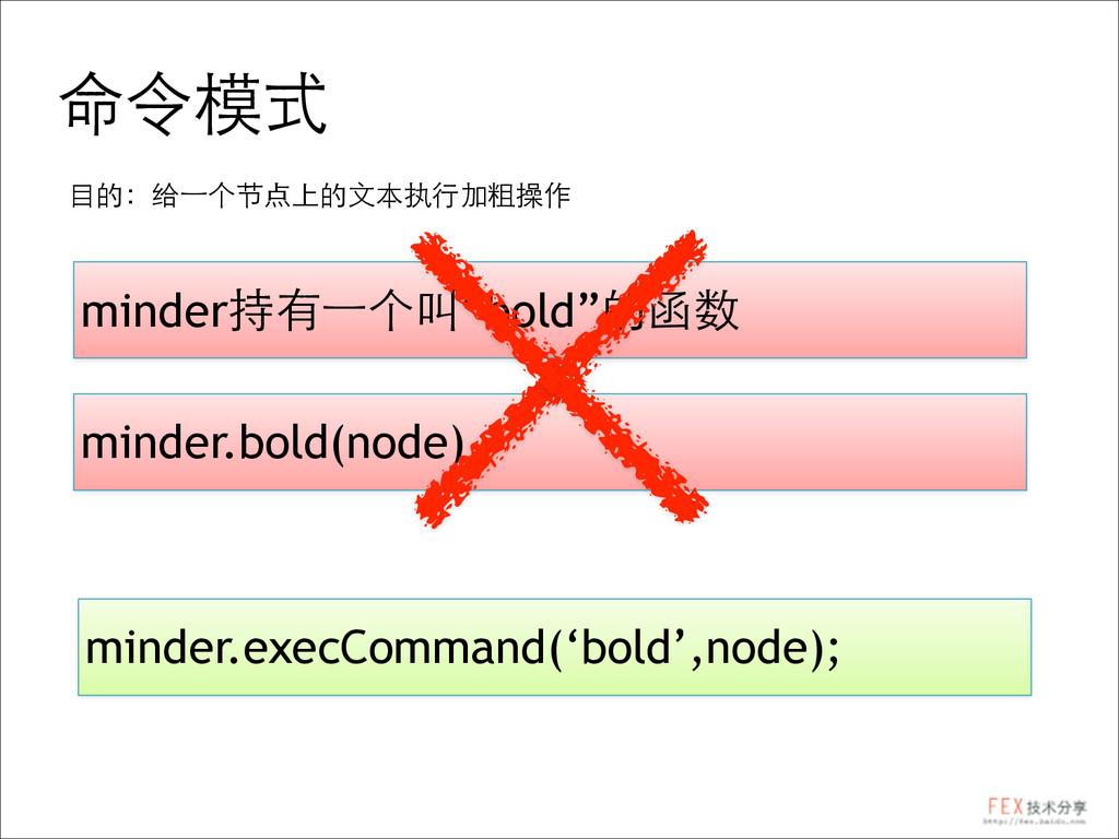 """命令模式 ⺫⽬目的:给⼀一个节点上的⽂文本执⾏行加粗操作 minder持有⼀一个叫""""bold""""..."""