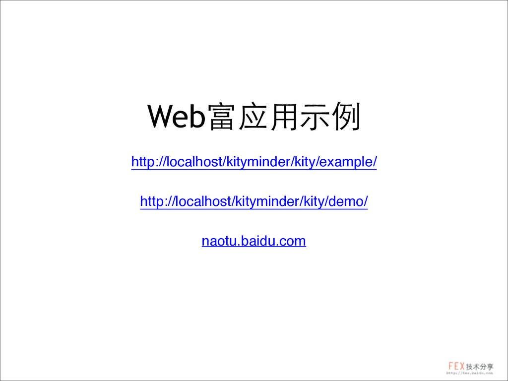 Web富应⽤用⽰示例 naotu.baidu.com http://localhost/kit...