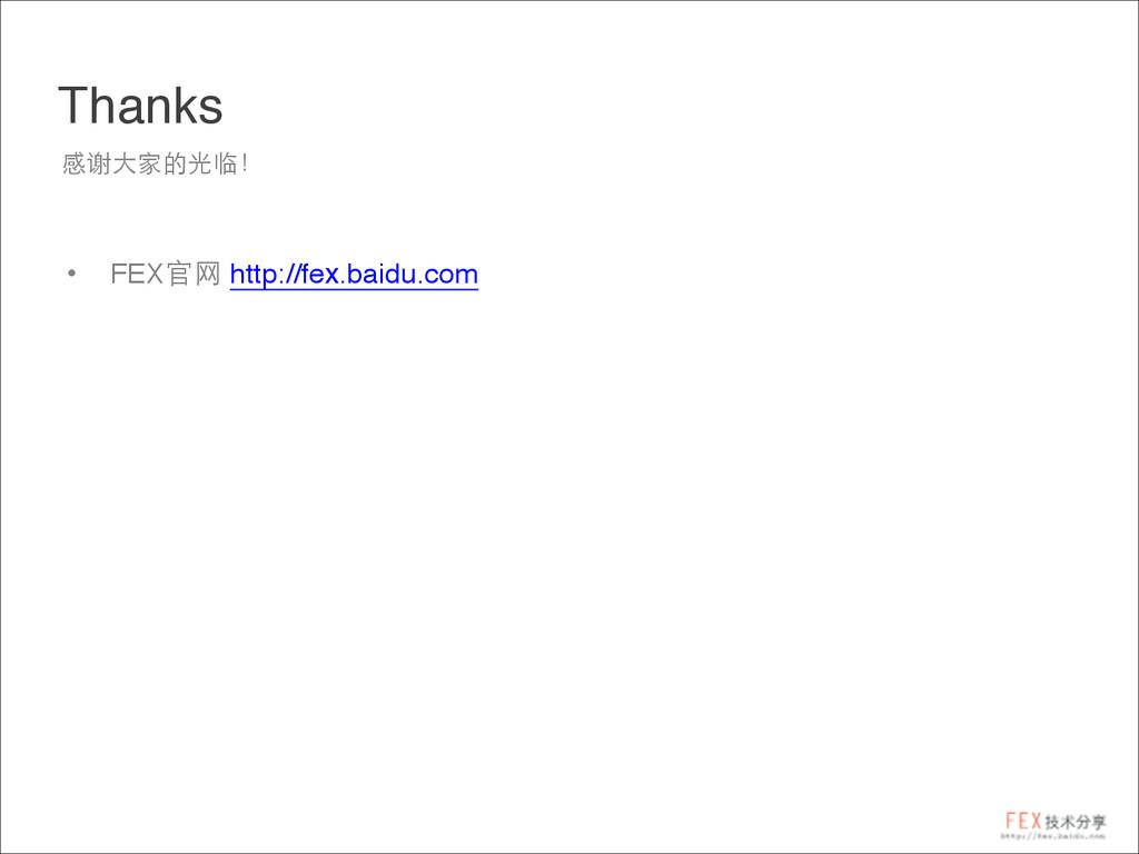 Thanks • FEX官⺴⽹网 http://fex.baidu.com 感谢⼤大家的光临!
