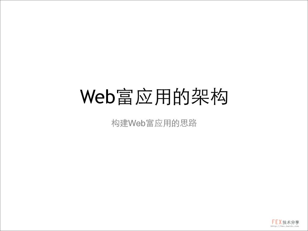 Web富应⽤用的架构 构建Web富应⽤用的思路
