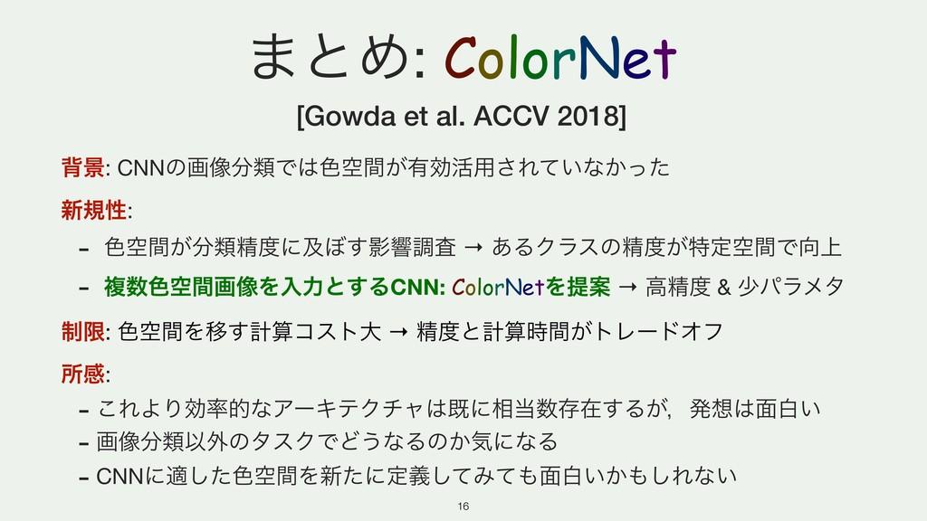 ·ͱΊ: ColorNet [Gowda et al. ACCV 2018] !16 എܠ: ...