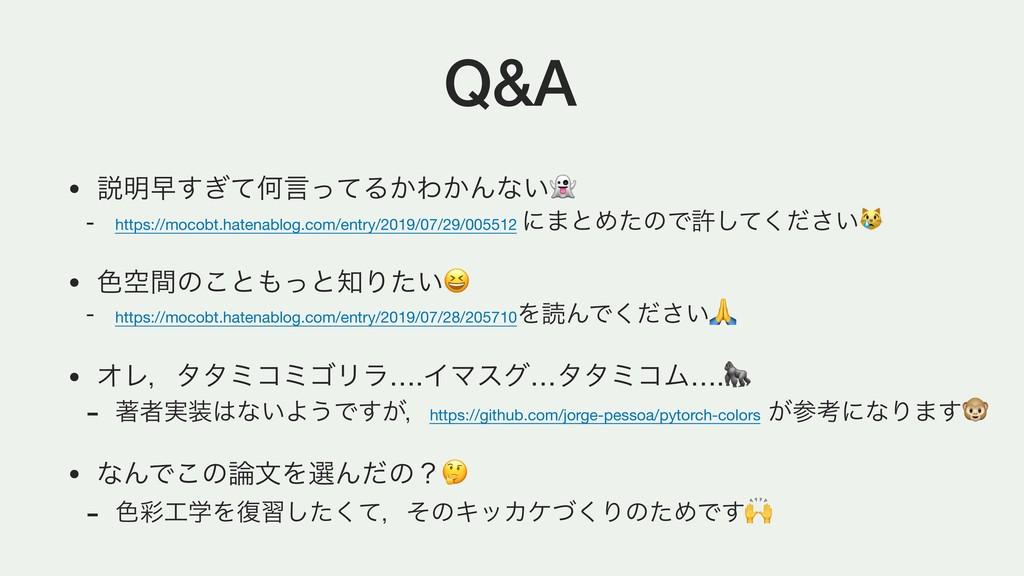 Q&A • આ໌ૣ͗ͯ͢ԿݴͬͯΔ͔Θ͔Μͳ͍  - https://mocobt.haten...