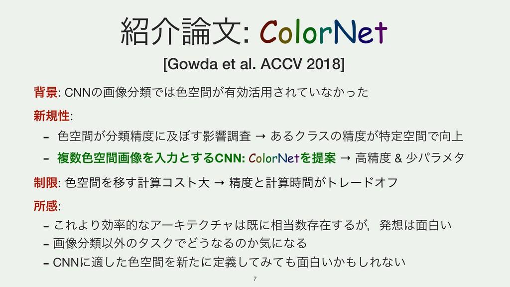 հจ: ColorNet [Gowda et al. ACCV 2018] !7 എܠ: ...
