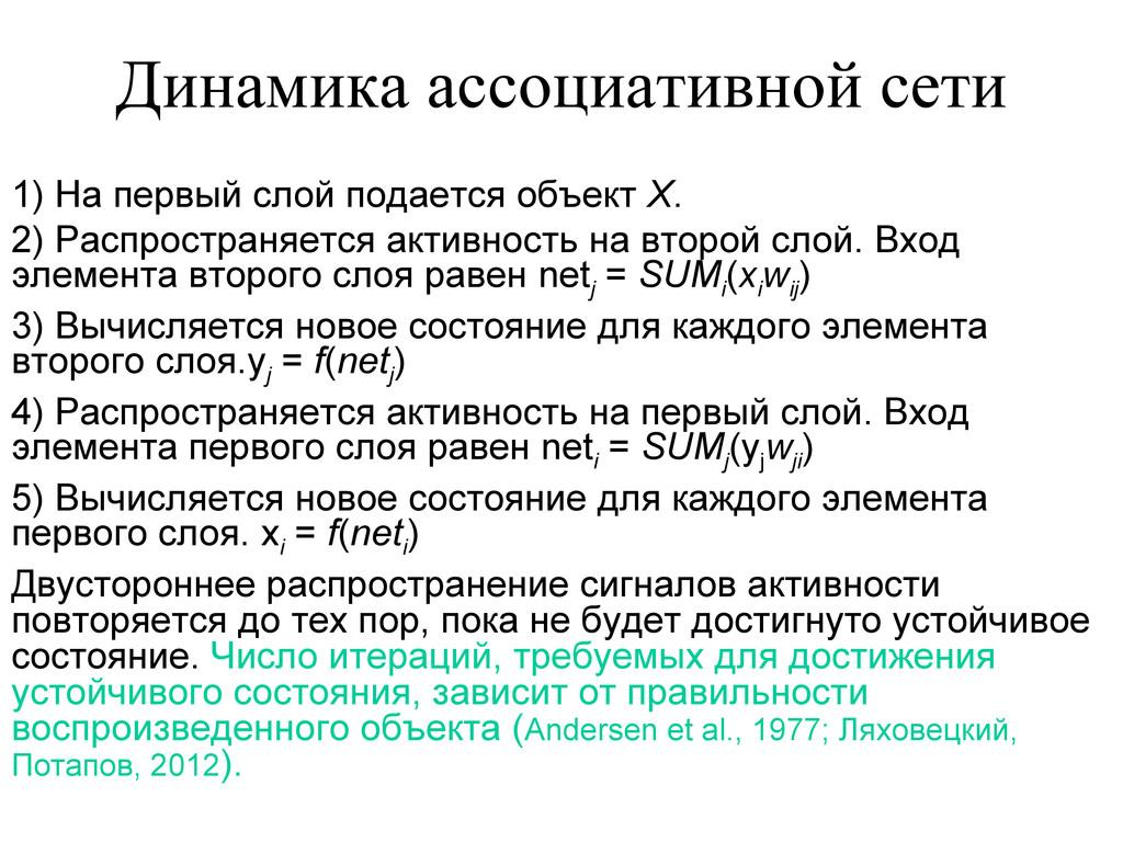 1) На первый слой подается объект X. 2) Распрос...