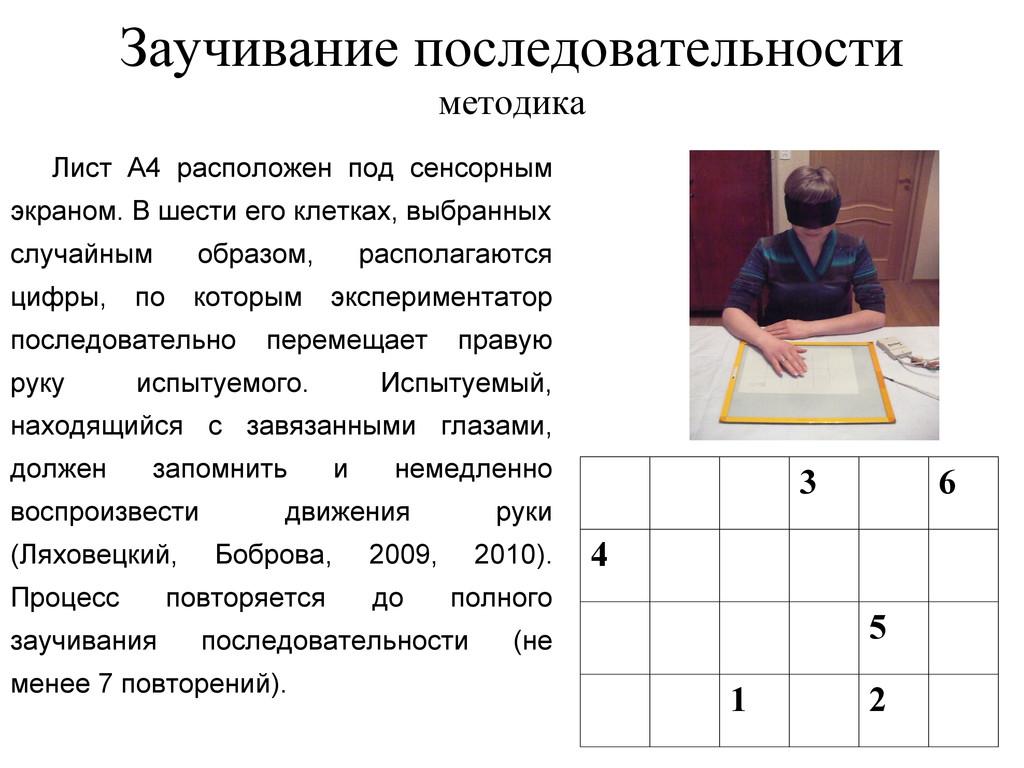 Заучивание последовательности методика Лист А4 ...