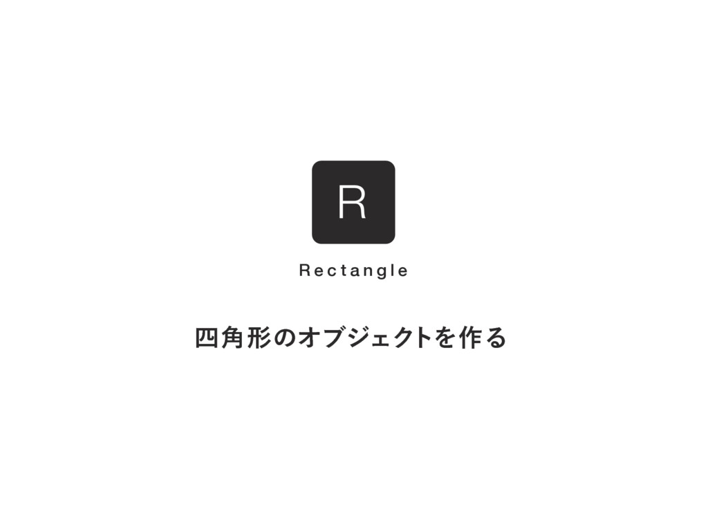 ֯ܗͷΦϒδΣΫ τΛ࡞Δ R e c t a n g l e