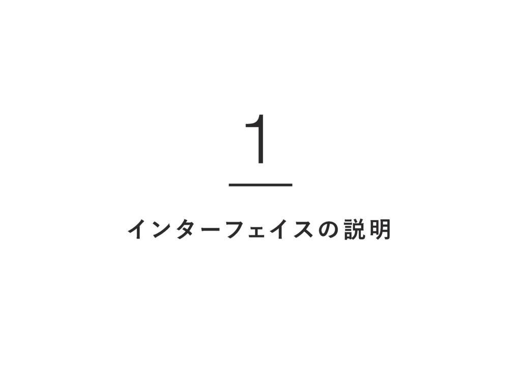 ΠϯλʔϑΣΠεͷઆ໌ 1