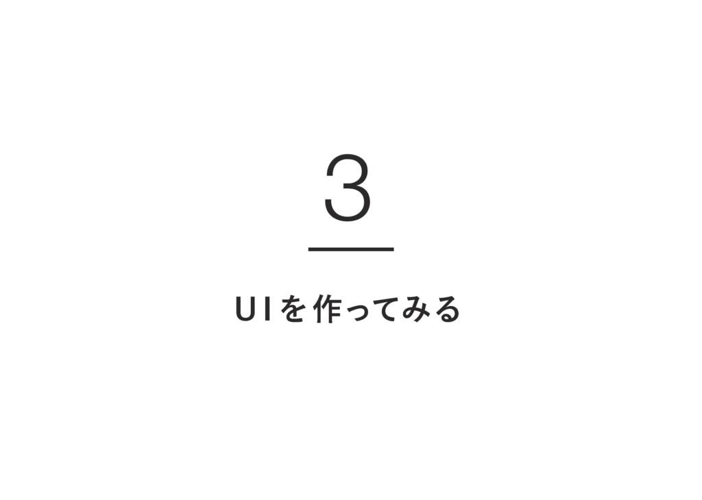 6 * Λ࡞ͬͯΈΔ 3