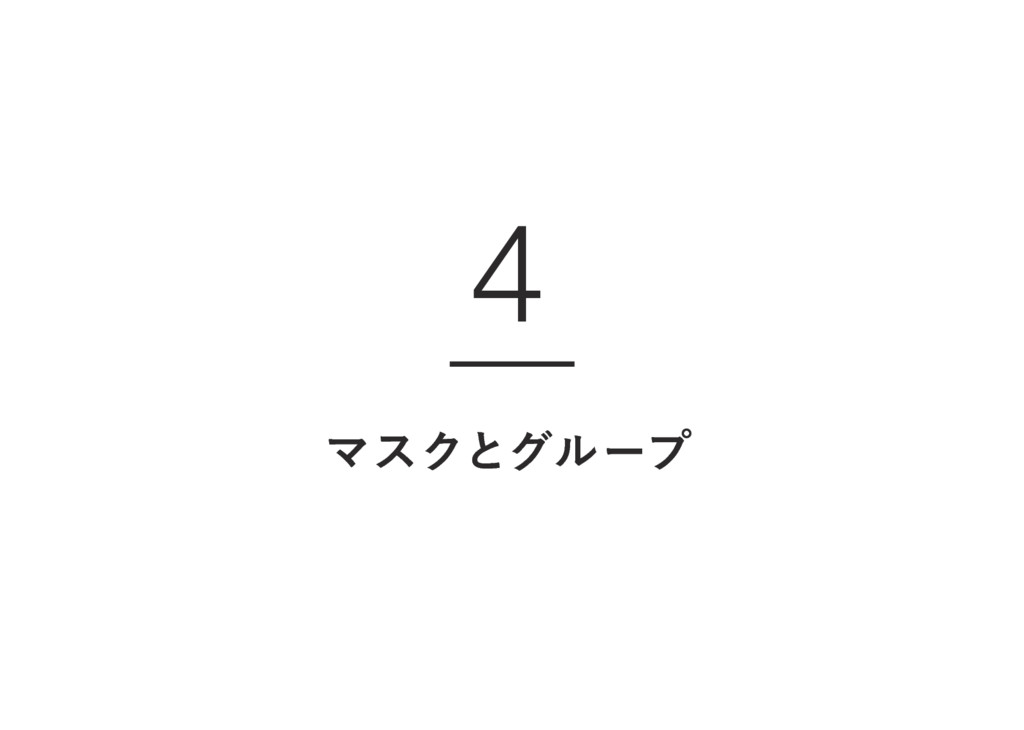 ϚεΫͱάϧʔϓ 4