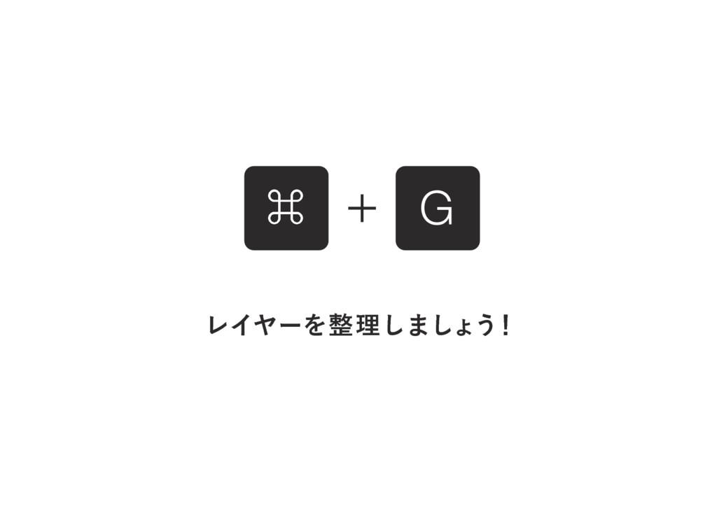 ϨΠϠʔΛཧ͠·͠ΐ͏ ʂ 㵰 G