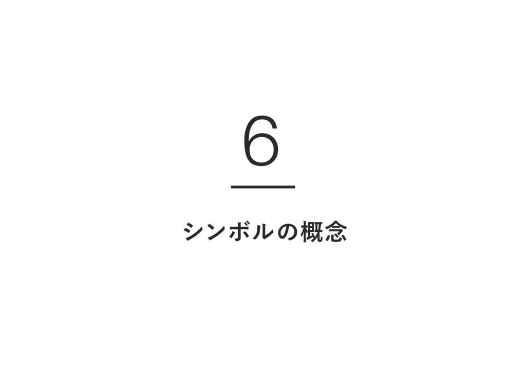 γϯϘϧͷ֓೦ 6