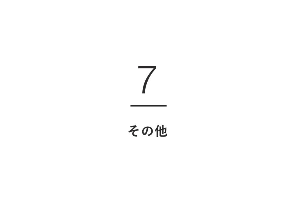 ͦͷଞ 7