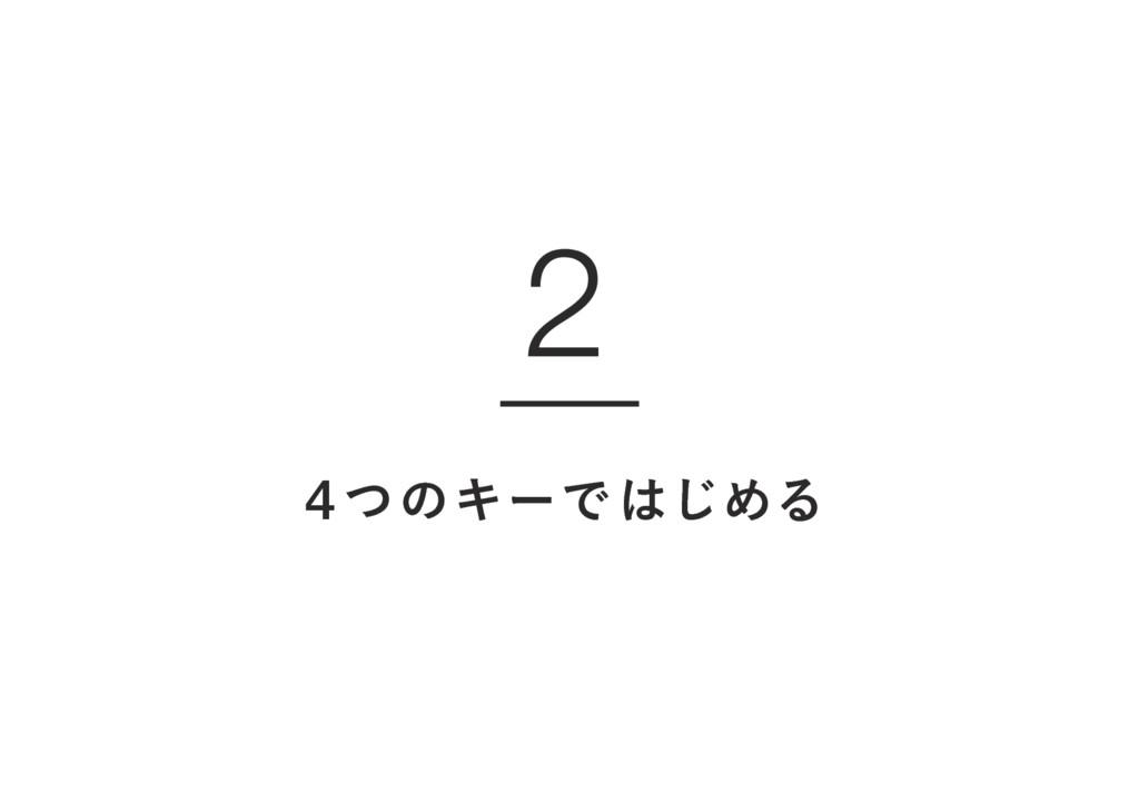 4ͭͷΩʔͰ͡ΊΔ 2