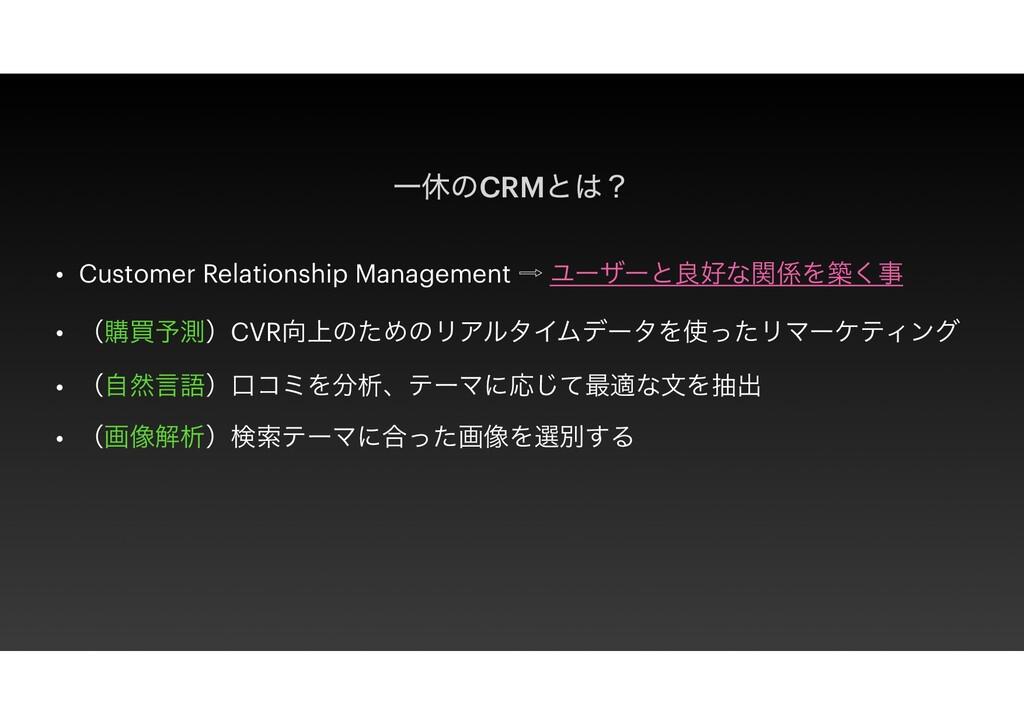 ҰٳͷCRMͱ͸ʁ • Customer Relationship Management ὎ ...