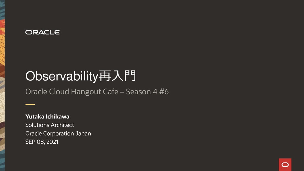 Observability再入門 Oracle Cloud Hangout Cafe – Se...