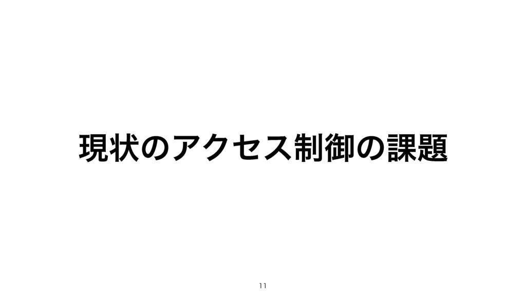 ݱঢ়ͷΞΫηε੍ޚͷ՝