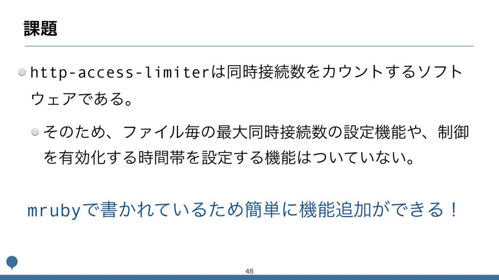 ՝ http-access-limiterಉଓΛΧϯτ͢Διϑτ ΣΞͰ͋Δɻ ...