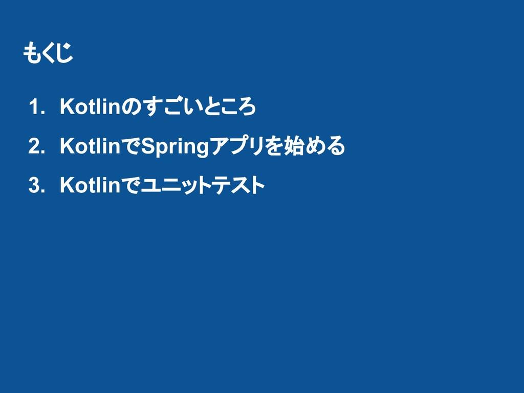 もくじ 1. Kotlinのすごいところ 2. KotlinでSpringアプリを始める 3....