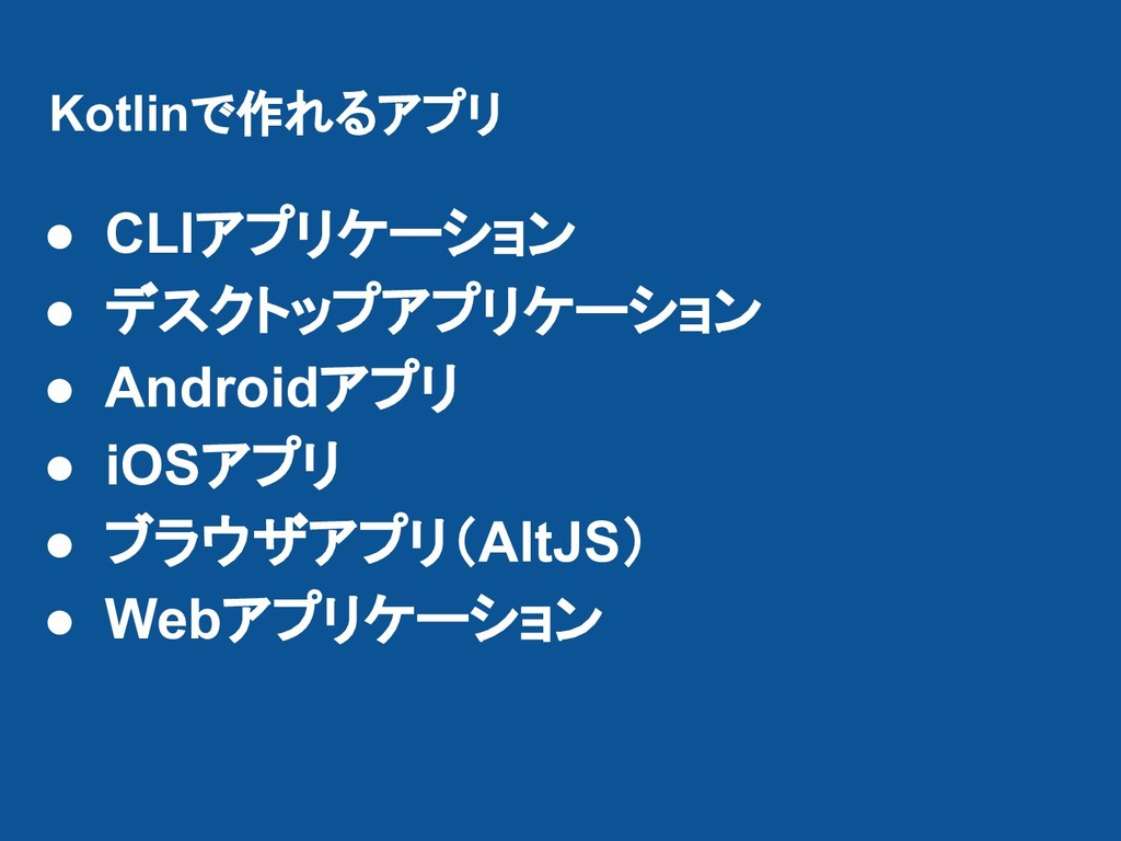 Kotlinで作れるアプリ ● CLIアプリケーション ● デスクトップアプリケーション ● ...