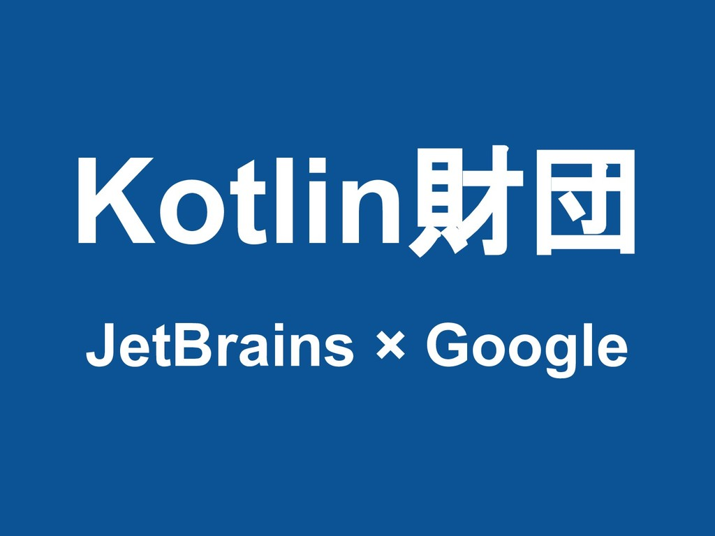 Kotlin財団 JetBrains × Google